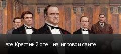 все Крестный отец на игровом сайте