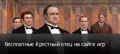 бесплатные Крестный отец на сайте игр