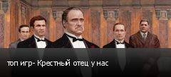 топ игр- Крестный отец у нас