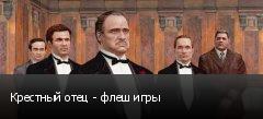 Крестный отец - флеш игры