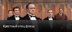 Крестный отец флеш