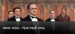 мини игры - Крестный отец