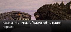 каталог игр- игры с Годзиллой на нашем портале