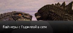flash игры с Годзиллой в сети