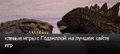 клевые игры с Годзиллой на лучшем сайте игр