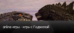 online игры - игры с Годзиллой