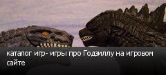 каталог игр- игры про Годзиллу на игровом сайте