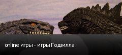 online игры - игры Годзилла