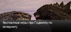 бесплатные игры про Годзиллу по интернету