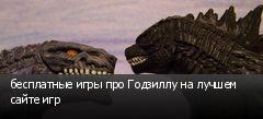 бесплатные игры про Годзиллу на лучшем сайте игр