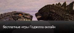 бесплатные игры Годзилла онлайн