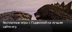 бесплатные игры с Годзиллой на лучшем сайте игр