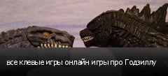 все клевые игры онлайн игры про Годзиллу