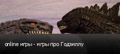 online игры - игры про Годзиллу