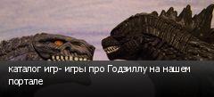 каталог игр- игры про Годзиллу на нашем портале