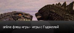 online флеш игры - игры с Годзиллой
