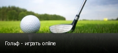 Гольф - играть online