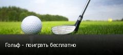 Гольф - поиграть бесплатно