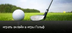 играть онлайн в игры Гольф