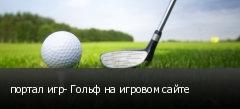 портал игр- Гольф на игровом сайте