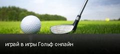 играй в игры Гольф онлайн