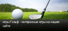 игры Гольф - интересные игры на нашем сайте
