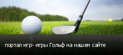 портал игр- игры Гольф на нашем сайте