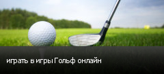 играть в игры Гольф онлайн