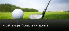 играй в игры Гольф в интернете