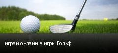 играй онлайн в игры Гольф