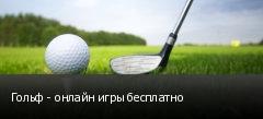 Гольф - онлайн игры бесплатно