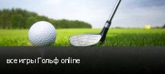 все игры Гольф online