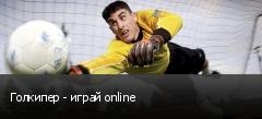 Голкипер - играй online