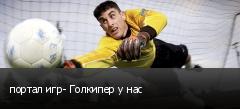 портал игр- Голкипер у нас
