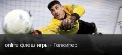 online флеш игры - Голкипер