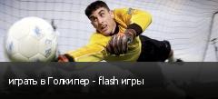 играть в Голкипер - flash игры
