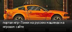 портал игр- Гонки на русских машинах на игровом сайте