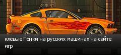 клевые Гонки на русских машинах на сайте игр