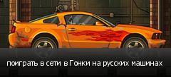 поиграть в сети в Гонки на русских машинах