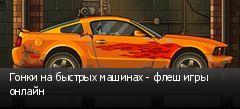 Гонки на быстрых машинах - флеш игры онлайн