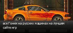 все Гонки на русских машинах на лучшем сайте игр