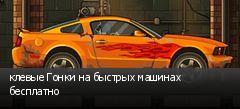 клевые Гонки на быстрых машинах бесплатно