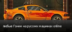 любые Гонки на русских машинах online