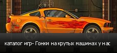 каталог игр- Гонки на крутых машинах у нас