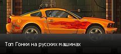 Топ Гонки на русских машинах