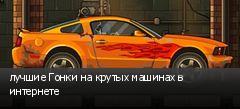 лучшие Гонки на крутых машинах в интернете
