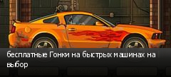 бесплатные Гонки на быстрых машинах на выбор