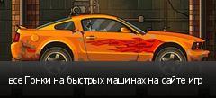 все Гонки на быстрых машинах на сайте игр