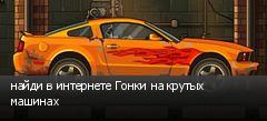 найди в интернете Гонки на крутых машинах