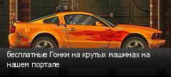 бесплатные Гонки на крутых машинах на нашем портале